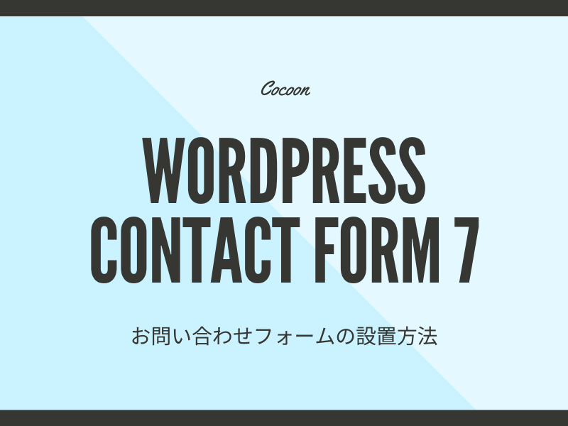 WordPress-Contact-Form