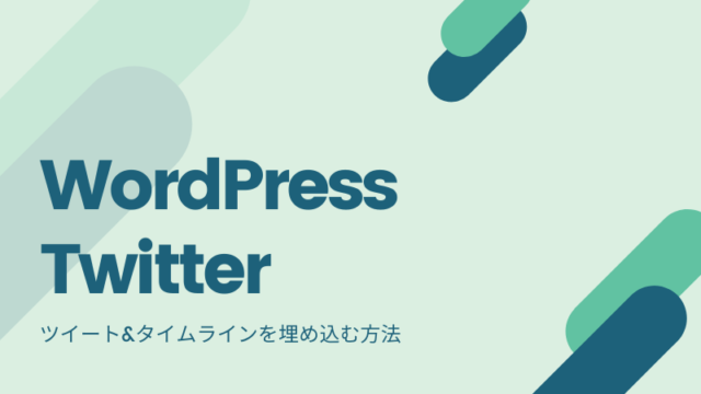 WordPress Twitter